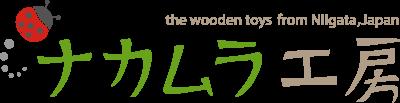 ナカムラ工房ロゴ
